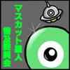 Masukatto_2