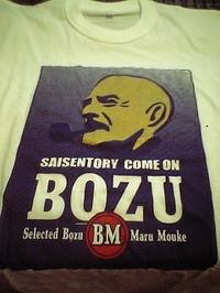 Bozu_3